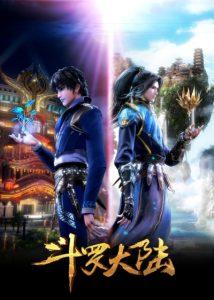 Douluo Dalu: Jingying Sai (Soul Land) ตำนานจอมยุทธ์ภูตถังซาน (ภาค2) Anime