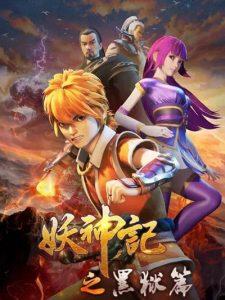 Tales of Demons and Gods 3D SS4 พงศาวดารภูตเทพ (ภาค4) Anime